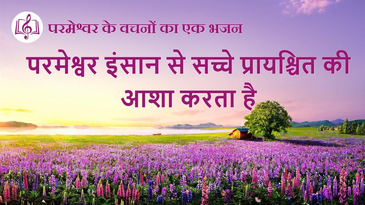 परमेश्वर इंसान से सच्चे प्रायश्चित की आशा करता है   Hindi Christian Song With Lyrics