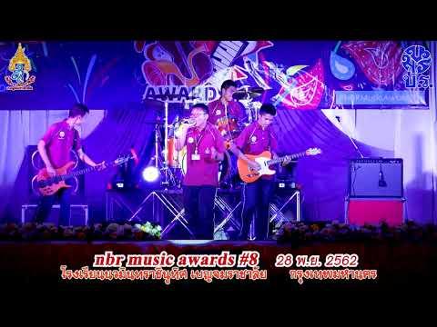 nbr music awards#8  วง Mercury