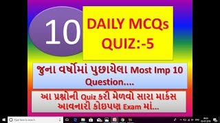 Daily Quiz:-5 In Gujarati || G.K Video In Gujarati || G.K Short Cut Trick In Gujarati