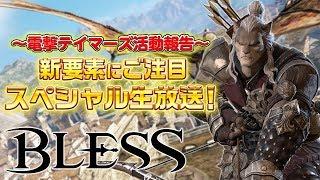 『BLESS』アップデート情報+電撃テイマーズ活動報告スペシャル生放送!