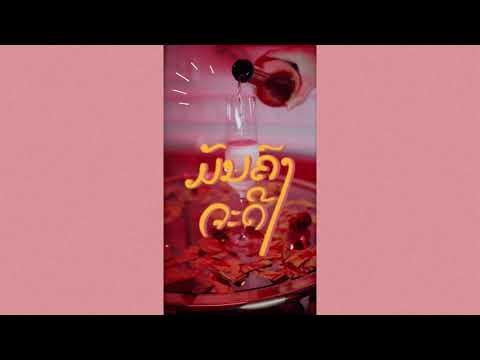 """ມັນຄົງຈະດີ ( มันคงจะดี ) - LEAD TO"""" Feat. AiwAiw [ Official Audio ]"""