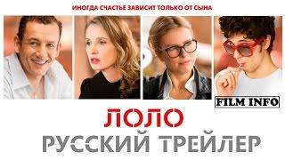 Лоло (2015) Русский трейлер