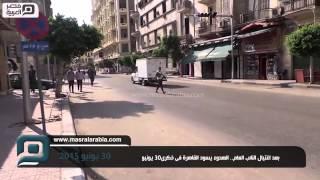بالفيديو ..الهدوء يخيم على شوارع القاهرة قى ذكرى 30يونيو