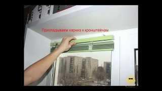 Установка горизонтальных жалюзи на пластиковое окно(В данном видео подробно рассказывается как установить горизонтальные жалюзи на пластиковое окно. Пошагова..., 2014-04-22T07:27:21.000Z)