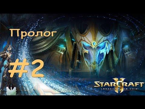 StarCraft 2 - Призраки в тумане - Часть 2 - Прохождение пролога Legacy Of The Void