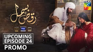 Raqs-e-Bismil Upcoming Episode 24 Promo |Presented by Master Paints, Powered by West Marina & Sa