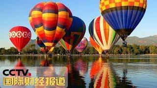 """[国际财经报道]空中童话世界!英国伦敦举办""""热气球赛船会""""  CCTV财经"""