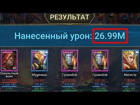 RaiD я собрал АНКИЛ ! набил 27000000 по УТРА АДСКОМУ клановому боссу ! #188