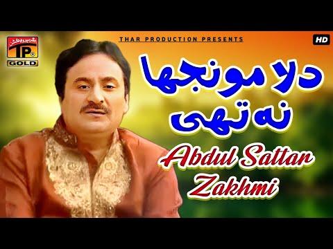 Dila Munjha Na Thi - Abdul Sattar Zakhmi - Latest Punjabi And Saraiki Song