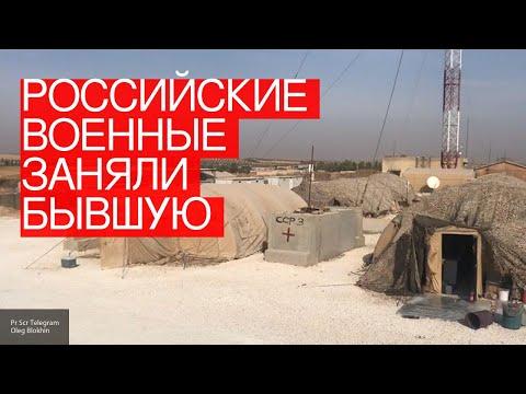 Российские военные заняли бывшую американскую базу вСирии