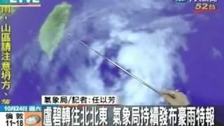 盧碧輕颱轉東北 共伴效應在海上