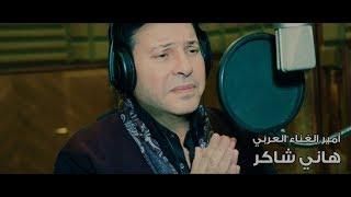 Hany Shaker Masr Mehtagana  4k |  هاني شاكر مصر محتاجانا