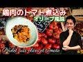 鶏肉のトマト煮 オリーブ風味 作り方 手軽て簡単本格フレンチ レシピ chef koji