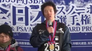 第35回JSBA全日本スノーボード選手権大会 スロープスタイル競技