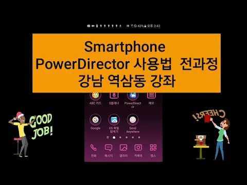 모바일 PowerDirector강좌 34강, 왕초보용 동영상제작 처음부터 끝까지 전과정  초보용 강좌