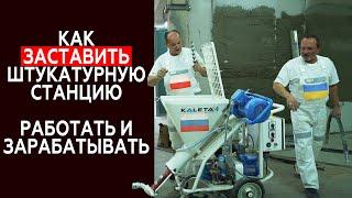 Как ведут бизнес в Польше и Украине по штукатурке стен на штукатурных станциях Калета 4