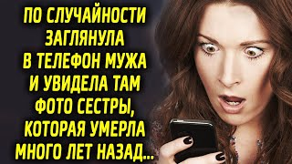 По случайности заглянула в телефон мужа и увидела там фото сестры, которая много лет назад…