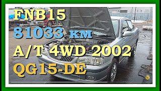Контрактный двигатель Япония NISSAN SUNNY / Ниссан Санни / FNB15 022925 A/T 4WD 2002 QG15-DE 281274A