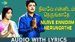 Nilave Ennidam Song With Lyrics | Gemini Ganesan | P.B. Sreenivas, P. Susheela | HD Audio | Tamil