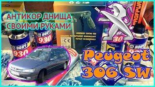 Peugeot 306 SW | Антикор днища своими руками