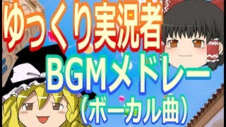 Bgm カニヨイ