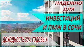 НЕДОРОГИЕ квартиры в Сочи для ПМЖ или инвестиций! НАДЕЖНАЯ недвижимость Сочи 2019