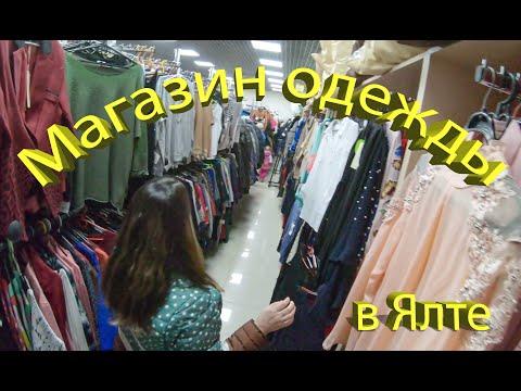 Магазин одежды и обуви в Ялте. Ассортимент и цены на одежду.