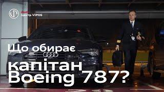 Розмова по дорозі в аеропорт Бориспіль  | Досвід клієнта | Ауді Центр Віпос
