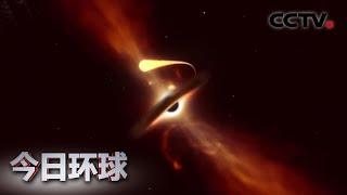 天文学家发布视频 记录黑洞撕裂恒星瞬间 |《今日环球》CCTV中文国际 - YouTube
