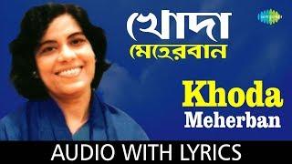 Khoda Meherban with lyrics   Swapna Chakraborty   Bengali Folk Songs Swapna Chakraborty   HD Song