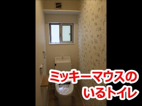 新築住宅 おすすめインテリア例 ミッキーマウスのいるトイレ不動産 八尾市・東大阪市