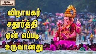விநாயகர் சதூர்த்தி ஏன் எப்படி உருவானது || How And Why Vinayagar Chaturthi is celebrated