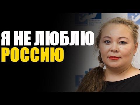 Российский депутат признался в нелюбви к России!