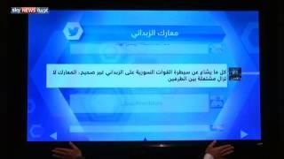 معارك الزبداني..  آراء المغردين على تويتر
