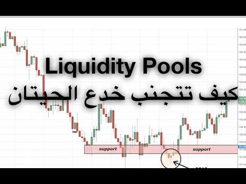 Liquidity Pools كيف تتجنب خدع الحيتان