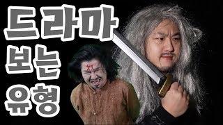 드라마 보는 유형ㅋㅋㅋ(feat.반전에 반전에 반전)