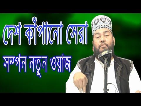 Bangla Waz By Tarek Monowar 2017- New Waz-HD তারেক মনোয়ার