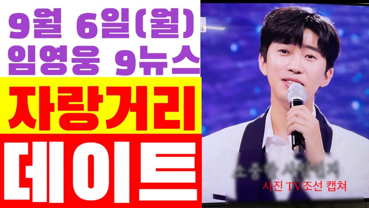 임영웅 9시뉴스(9월 6일 월요일) 임영웅 팬들만  찐하게 느끼는 가슴벅찬 사건, 자랑하고 싶은 10억 돌파, 효자 히어로,