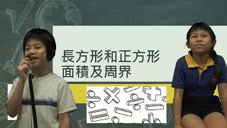 Publication Date: 2017-10-26 | Video Title: 【CMSNP 北角循道學校】數學 [長方形和正方形 面積與周