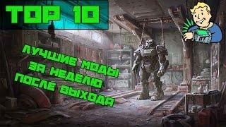 Fallout 4 Лучшие моды за первую неделю Fallout 4 ТОП 10 лучших модов