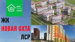 Квартиры в строящихся домах Спб Девяткино. ЖК ''Новая Охта''. ЛСР Недвижимость.