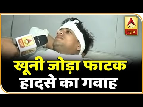 Amritsar Train Accident: Joda Phatak Area Which Witnessed Dussehra's Biggest Mishap | ABP News