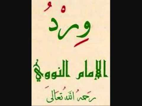 Wird Shaykh al Nawawi