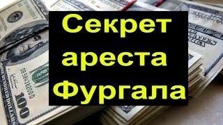 За что и почему арестовали Фургала  Настоящая причина устранения губернатора Хабаровского края