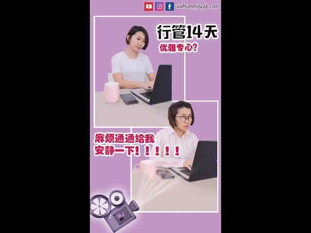 [新冠肺炎]Day 1大马行動控管14天妈妈如何work from home?