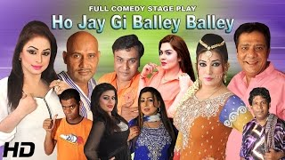 HO JAYE GI BALLEY BALLEY (FULL DRAMA) 2016 BRAND NEW PAKISTANI STAGE DRAMA