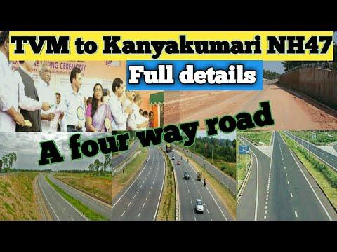 4 வழிச்சாலை கன்னியாகுமரி | NH47  Trivandrum to Kanyakumari  & NH47B Nagercoil to Kavalkinaru