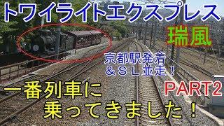 トワイライトエクスプレス瑞風の一番列車に乗ってきました! PART2 京都駅発着~SL並走 瑞風 検索動画 14