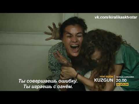 Кузгун 2-17 серии(2 сезон) рус.суб