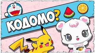 Что такое Кодомо?